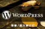 免插件实现 WordPress 隐藏/显示侧边栏