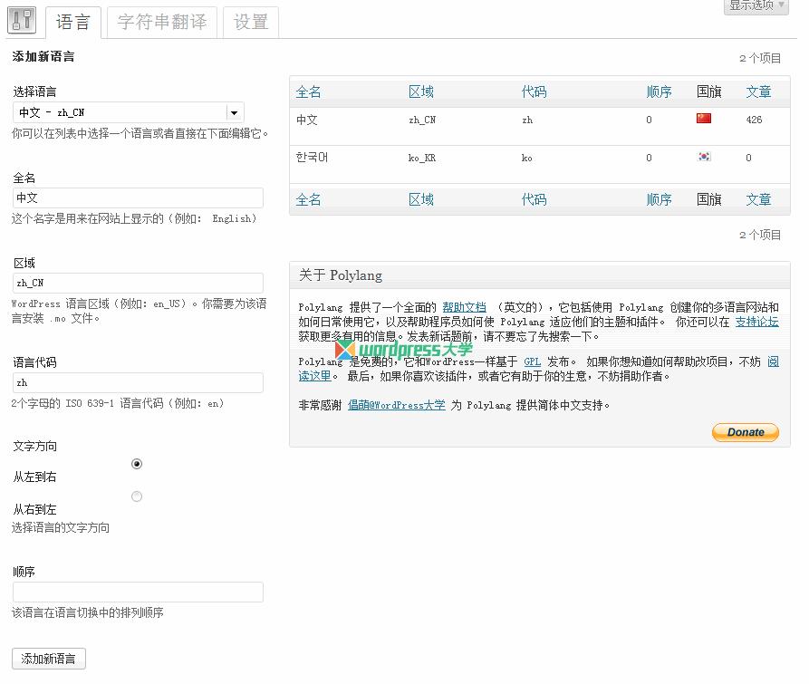 使用 Polylang 插件让你的 WordPress 站点支持多语言