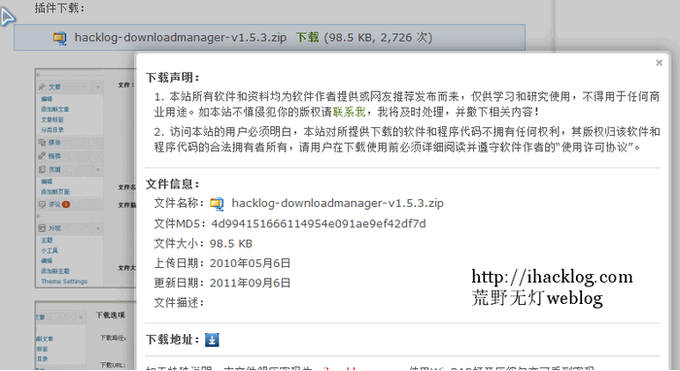 WordPress下载管理插件:Hacklog-downloadmanager