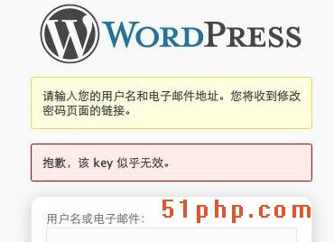 """wordpress找回管理员密码提示""""抱歉,该KEY似乎无效""""解决方法"""