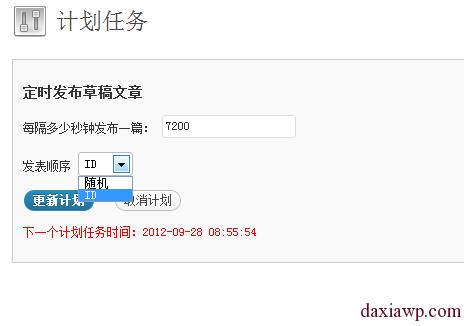 wordpress自动批量定时发布插件 DX-auto-publish