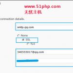 如何配置wordpress使用SMTP进行发邮件
