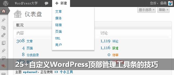 25+自定义WordPress顶部管理工具条的技巧