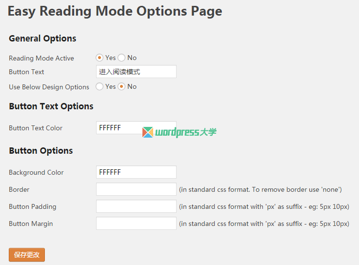 WordPress 免干扰阅读模式插件 Easy Reading Mode
