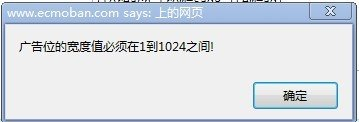 ecshop加广告出现广告位的宽度值必须在1到1024之间