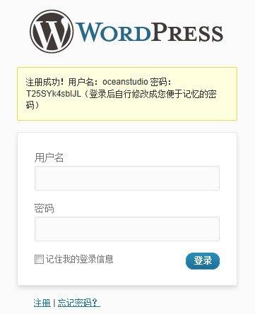 wordpress用户注册无法接收密码
