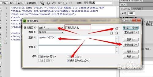新手学习仿站必备:DW快速去除tppabs冗余代码